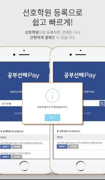 공부선배Pay - 학원 O2O 플랫폼 screenshot 1