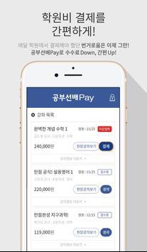 공부선배Pay - 학원 O2O 플랫폼 screenshot 2
