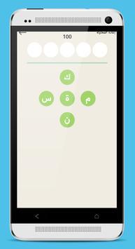 تحدي الكلمة المبعثرة screenshot 6