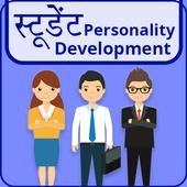 Student Personality Development icon