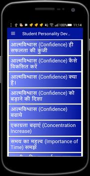 Student Personality Development screenshot 4