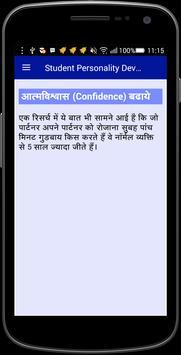 Student Personality Development screenshot 5