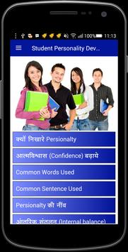 Student Personality Development poster