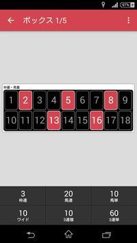 馬券点数電卓 スクリーンショット 1