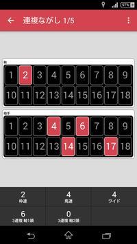 馬券点数電卓 スクリーンショット 2