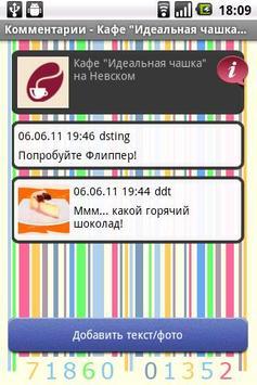 inTago screenshot 3