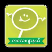 Ploketoke - Myanmar icon