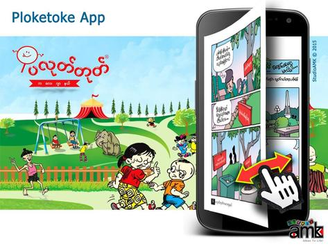Ploketoke - Myanmar apk screenshot