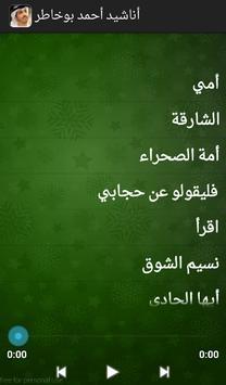 أناشيد أحمد بوخاطر apk screenshot