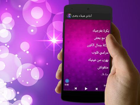 أغاني هيفاء وهبي apk screenshot