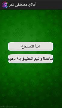 اغاني مصطفى قمر كاملة poster