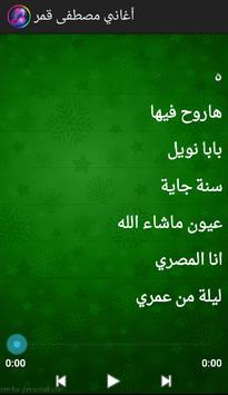 اغاني مصطفى قمر كاملة apk screenshot