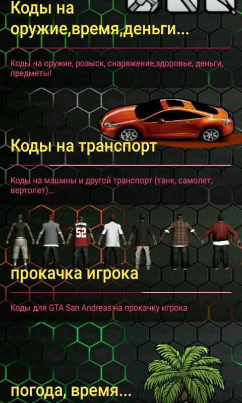 Коды на машины с картинками