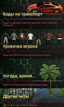 Скачать clash of crime mad san andreas 1. 2. 8 для android.