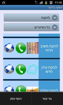 הפקה בדקה apk screenshot
