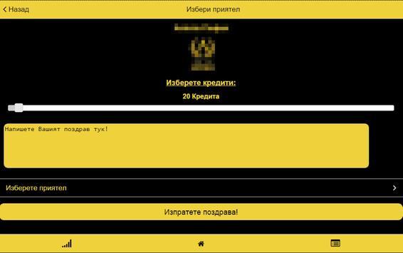 SayDJ - поздрави в дискотеки apk screenshot