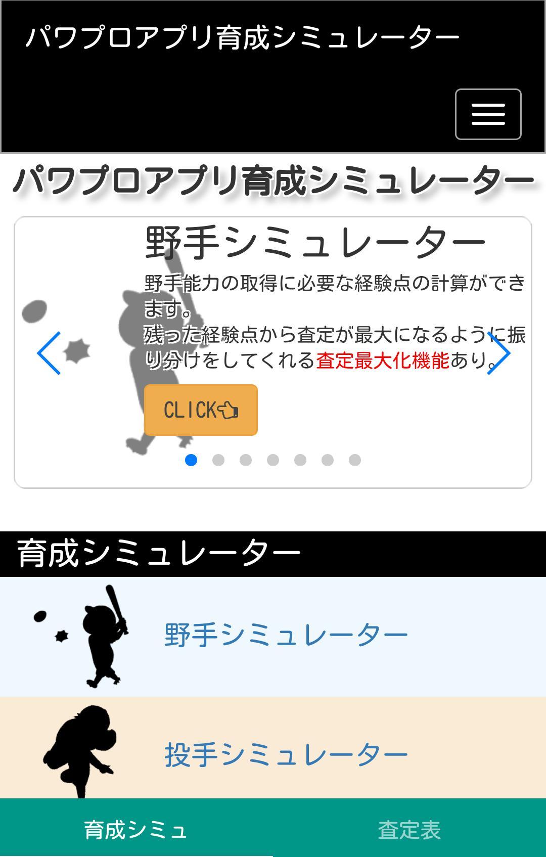 査定 パワプロ アプリ 投手