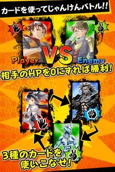 ジャンケンバトカード poster
