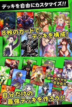 ジャンケンバトカード apk screenshot
