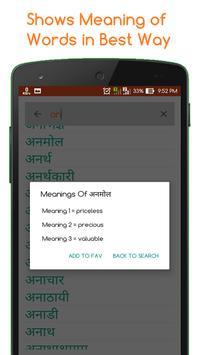 Marathi Dictionary apk screenshot