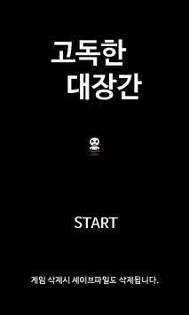 고독한 대장간 : 대장간 키우기 poster