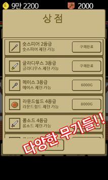 고독한 대장간 : 대장간 키우기 apk screenshot