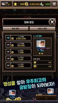 우주공방 apk screenshot
