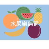 水果樂無窮 icon