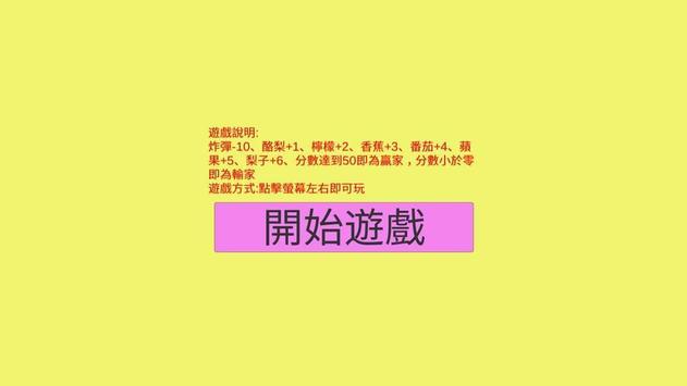 水果樂無窮 poster