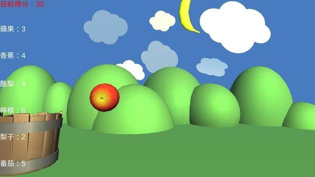 水果樂無窮 screenshot 1
