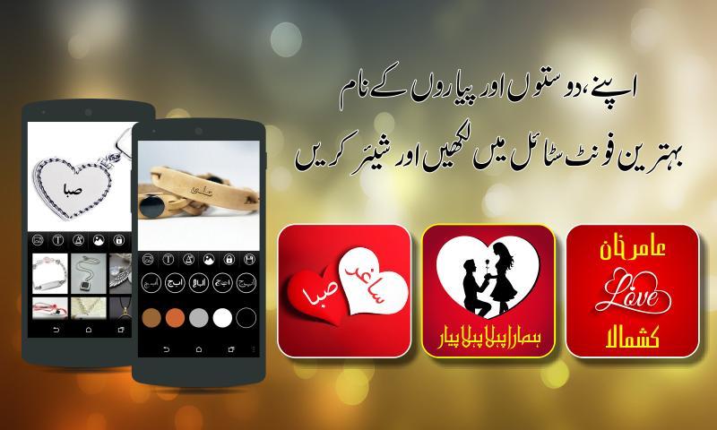 Stylish Urdu Name Maker-Urdu Name Art for Android - APK Download