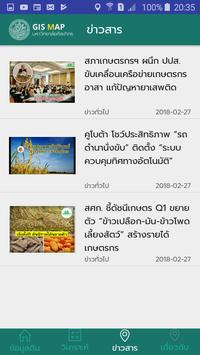 GISMAP apk screenshot