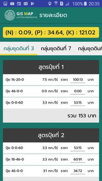 GISMAP screenshot 1