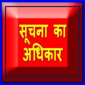 Suchna ka Adhikar icon