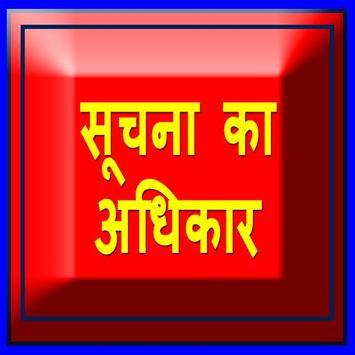 Suchna ka Adhikar screenshot 1