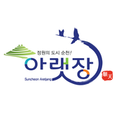 순천시아랫장 icon