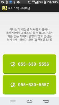로지스틱 리다이얼 apk screenshot