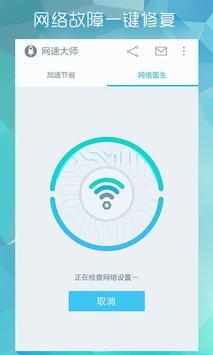网速大师-上网加速省流量神器 screenshot 3