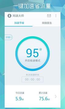 网速大师-上网加速省流量神器 poster