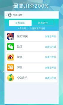 网速大师-上网加速省流量神器 screenshot 1