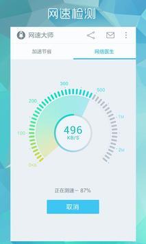 网速大师-上网加速省流量神器 screenshot 2