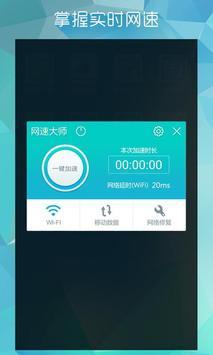 网速大师-上网加速省流量神器 screenshot 4