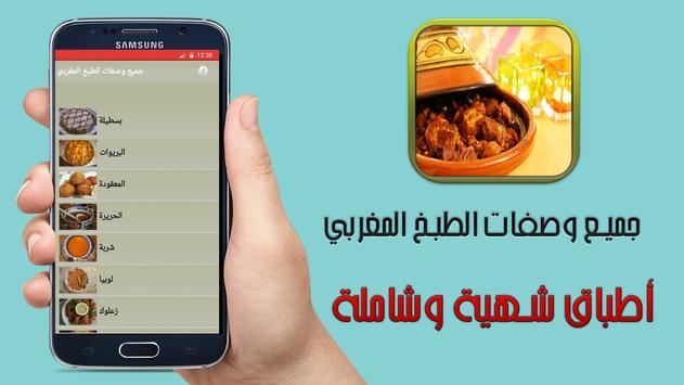 جميع وصفات الطبخ المغربي apk screenshot