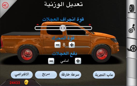 سعودي مهجول apk screenshot