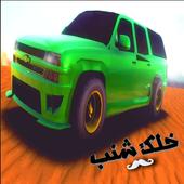 تطعيس سعودي 2 icon