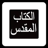 Arabic Movie Bible App icon