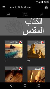 Arabic Movie Bible App poster
