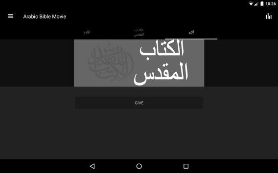 Arabic Movie Bible App apk screenshot