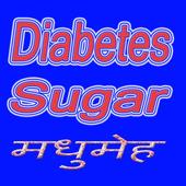 Sugar Diabetes शुगर उपचार icon