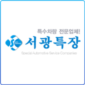 (주)서광특장 icon